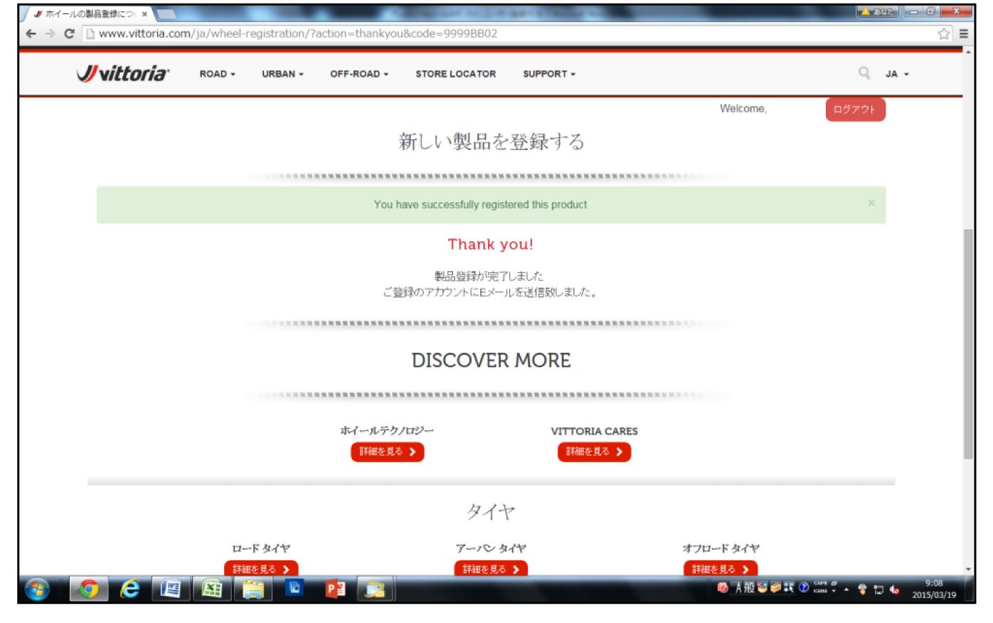 ホイールオンラインユーザー登録マニュアル-2