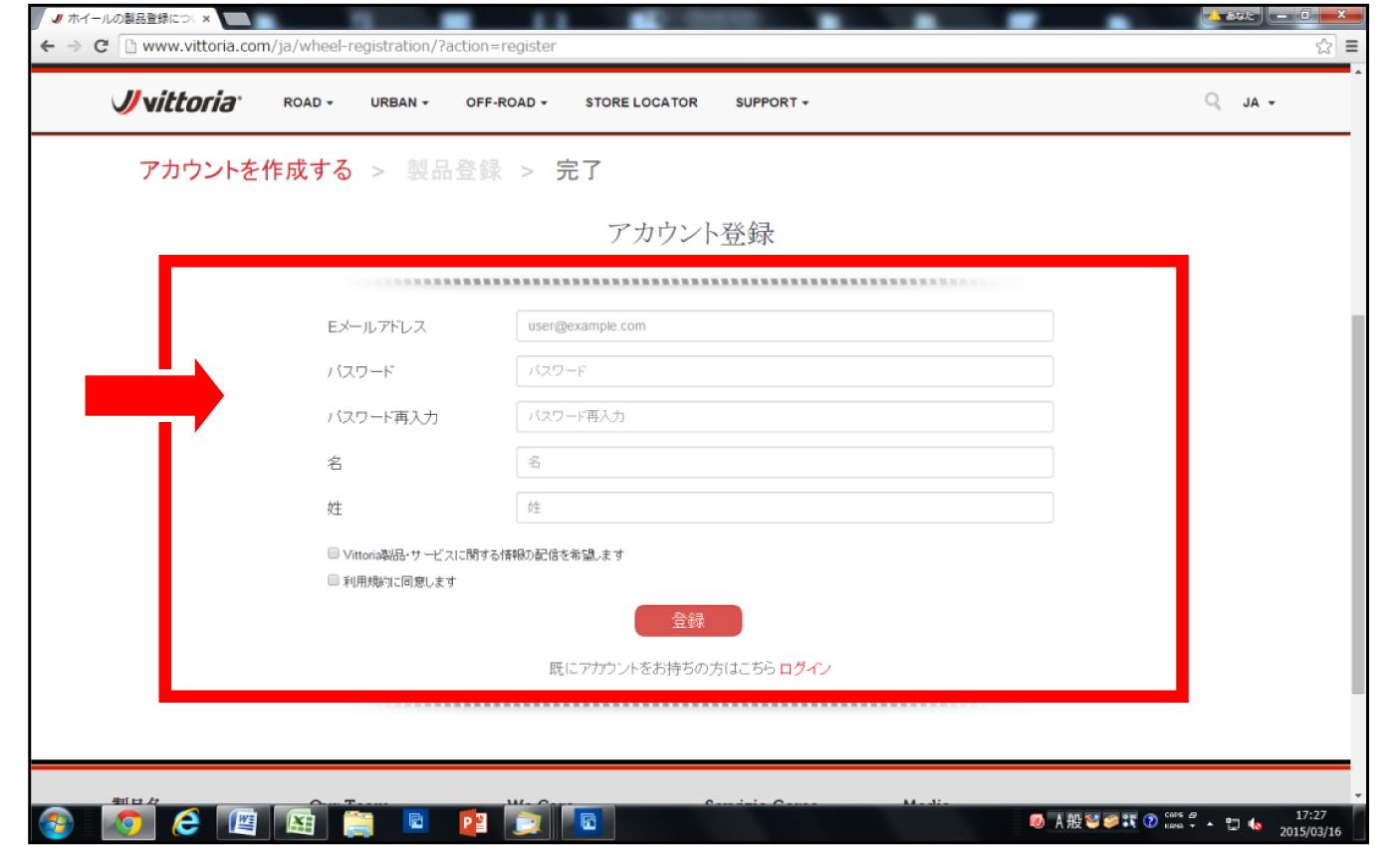 ホイールオンラインユーザー登録マニュアル-1-3