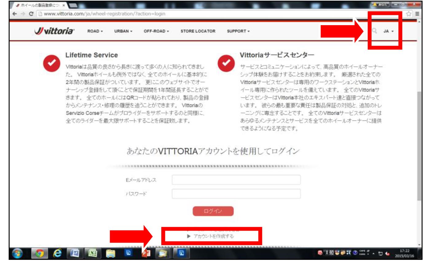 ホイールオンラインユーザー登録マニュアル-1-2