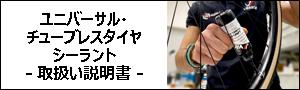 universal_sealant_torisetsu